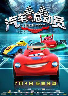 汽车人总动员 (2015)  |   BT分享-中国最大的电影种子分享平台