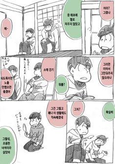 [오소마츠상/카라마츠] 무통증 카라마츠의 이야기① : 네이버 블로그 Peanuts Comics, Brother, Manga, Pixiv, Manga Anime, Squad