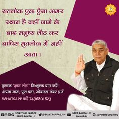 "Real happy place is Satlok. Wherever the creature experiences complete happiness with Lord Kabir To know more must read Scared free book "" Gyan Ganga "" Hindu Quotes, Gita Quotes, Buddhist Quotes, Spiritual Quotes, Believe In God Quotes, Real Quotes, Quotes About God, Heaven Pictures, God Pictures"