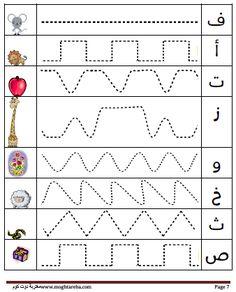 Introducing Arabic letters for pre-school kids Preschool Worksheets, Preschool Activities, Childhood Education, Kids Education, Arabic Handwriting, Arabic Alphabet For Kids, Learn Arabic Online, Arabic Lessons, Arabic Language