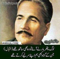 Urdu Poetry allama iqbal best collection of allama muhammad iqbal poetry. Urdu Funny Poetry, Poetry Quotes In Urdu, Best Urdu Poetry Images, Love Poetry Urdu, Urdu Quotes, Islamic Quotes, Life Quotes, Iqbal Poetry In Urdu, Urdu Poetry Ghalib