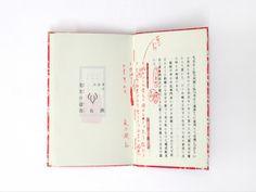[写真] 祖父江慎のブックデザイン過程も公開 2000冊の作品集まる展覧会(Excite Bit コネタ) - エキサイトニュース