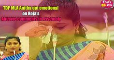 Roja Abusive comments made TDP MLA Anitha emotional