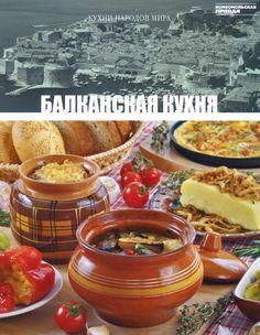 Балканская кухня by LavenderSky - issuu