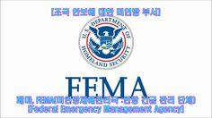 NWO, 미국 페마캠프(FEMA Camp)와 계엄령 관련, [미] 대통령 명령 법조항들 공개 및, 짐승의 표 선전, 적그리스도채널...