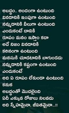 Cute Quotes For Life, Life Quotes Pictures, Love Quotes In Telugu, Amazing Science Facts, Motivational Quotes, Inspirational Quotes, Best Friendship Quotes, Kids Frocks, Wishes Messages