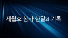 세월호 참사 한달의 기록