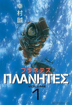 Amazon.co.jp: プラネテス(1) (モーニングコミックス) 電子書籍: 幸村誠: 本