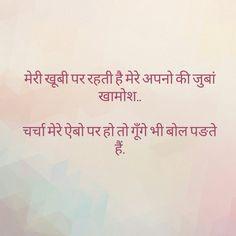 😂😂😂😂😂😂😂Wahh Wahh kya baat kahi h. Or nhi to kya kuch hi to khoobiya h unhe b अनदेखा kr diya jata h Shyari Quotes, Hindi Quotes On Life, Epic Quotes, People Quotes, True Quotes, Inspirational Quotes, Motivational Quotes, Qoutes, Mixed Feelings Quotes