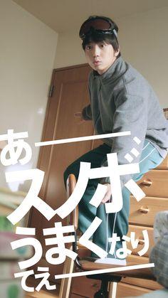 スペシャルムービー KENTARO'S MOVIE|JR SKISKI Skiing, Ski Ski, Drama, Japanese, Male Celebrities, Graphic Design, Actors, Guys, Random Things