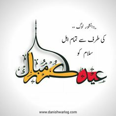 #eid #eidmubarak #islam #Muslim #relejis Eid Poetry, Islam Muslim, Eid Mubarak