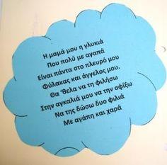 Νηπιαγωγείο Ν.Ποτίδαιας Blog: Ποιήματα και ζωγραφιές για τη μητέρα.