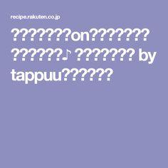超簡単♥チーズon豆腐♡レンジでチンするだけ♪ レシピ・作り方 by tappuu 楽天レシピ