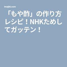 「もや酢」の作り方レシピ!NHKためしてガッテン!