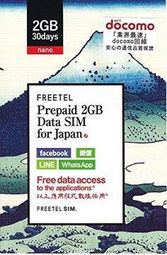 #Sale #Prepaid #Sim #karte #Japan   2GB 4G #LTE + unbegrenzte Nutzung #von sozialen #Medien A...  #Sale Preisabfrage / #Prepaid Sim-karte #Japan  2GB 4G #LTE + unbegrenzte Nutzung #von sozialen #Medien #Apps  30 Tage  #Sale Preisabfrage   #Diese #Prepaid Simkarte #ist #im Freetel Netzwerk verfuegbar, #einem japanischen MVNO Anbieter, #der #das NTT DoCoMo Netzwerk nutzt.   #Sie #muessen #nichts #weiter #zahlen. #Die Simkarte #wird unaktiviert http://saar.city/?p=36505