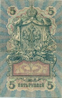 RUSSIA OLD R BANKNOTES 1909  FIVE RUBLES IN EF CONDITION