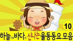 동요 모음 10 - 밀림으로 외 45분 - 하늘이와 바다의 신나는 율동 동요  Korean Children Song