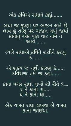 Pin By Nirali Rana On Gujarati Poems Shayri Jokes Gujarati