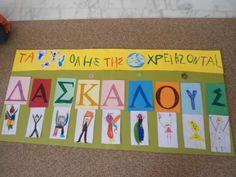 2ο Νηπιαγωγείο Κοσκινού Mothers, Action, Logos, Day, Frame, Decor, Picture Frame, Group Action, Decoration