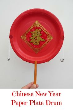 looking through the crafting box, I decided to make a Chinese New Year Paper Plate Drum as part of the Chinese New Year theme. looking through the crafting box, I decided to make a Chinese New Year Paper Plate Drum as part of the Chinese New Year theme. Chinese New Year Crafts For Kids, Chinese New Year Dragon, Chinese New Year Activities, Chinese New Year Design, Chinese New Year Party, Chinese New Year Decorations, Chinese Crafts, New Years Activities, New Years Decorations