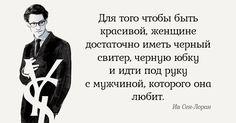 Блестящие советы от Ива Сен-Лорана. Всё, о чём он говорил, до сих пор актуально! http://bigl1fe.ru/2017/01/03/blestyashhie-sovety-ot-iva-sen-lorana-vsyo-o-chyom-on-govoril-do-sih-por-aktualno/