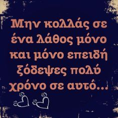 Greek Quotes, Selfish, Calm