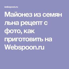 Майонез из семян льна рецепт с фото, как приготовить на Webspoon.ru