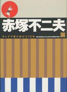 赤塚不二夫展 ギャグで駆け抜けた72年 2009年  1冊  ソフトカバー ¥1,620