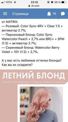 Matrix Hair Color, Chestnut Hair, Demi Permanent, Hair Color Formulas, New Hair Trends, Magic Hair, Strawberry Blonde, Pink Hair, Hair And Nails