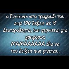 Έλα μαμά #greekpost #greekquote #greekposts #greekquotes #ελληνικα #στιχακια Greek Memes, Funny Greek Quotes, Funny Picture Quotes, Eminem, Funny Statuses, Proverbs Quotes, Summer Quotes, Clever Quotes, Try Not To Laugh