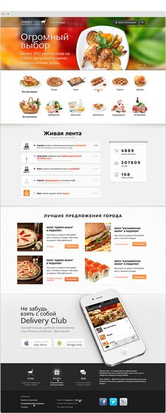 Delivery-Club.ru - v 3.0 by Muntean Sam's