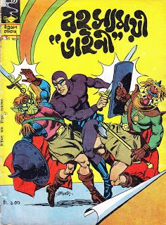 Bangla Comics, Indrajal Comics, Phantom Comics, Clive Cussler, Safety Posters, Devotional Songs, Flash Gordon, Indiana Jones, First Love