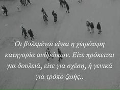 Greek Quotes, Deep Thoughts, Food For Thought, My World, Life Quotes, Mindfulness, In This Moment, Motivation, Sayings