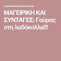 ΜΑΓΕΙΡΙΚΗ ΚΑΙ ΣΥΝΤΑΓΕΣ: Γαύρος στη λαδόκολλα!!! Kai, Most Favorite, Black Forest, Greek Recipes, Nutella, Cheesecake, Sweet Home, Dishes, Blog