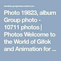 Photo 19823, album Group photo - 10711 photos | Photos Welcome to the World of Gifok and Animation for all users.