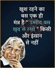 Friendship Quotes and Selection of Right Friends – Viral Gossip Chankya Quotes Hindi, Apj Quotes, Life Quotes Pictures, Motivational Picture Quotes, Status Quotes, Wisdom Quotes, Love Quotes, Inspirational Quotes, Morals Quotes