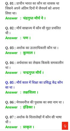 Indian history questions about gk in hindi Question and Answers gktoday gk-question General Knowledge Book, Gernal Knowledge, Knowledge Quotes, Gk Questions And Answers, This Or That Questions, Gk Question In Hindi, Good Morning Massage, Ias Study Material, Learn Hindi
