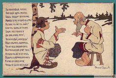 Ты послушай, голова, про тебя идет молва... Соколов Евгений Гаврилович
