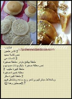 Ramadan Sweets, Ramadan Recipes, Sweets Recipes, Baking Recipes, Arabic Dessert, Arabic Food, Tunnocks Tea Cakes, Lebanese Desserts, Cooking Cream