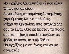 Greece Quotes, Best Quotes, Love Quotes, Picture Quotes, Motivational Quotes, Lyrics, Self, Thoughts, Eyes