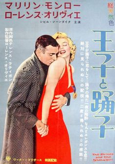 "Marilyn Monroe & Laurence Olivier ""The Prince And The Showgirl"" Japanese Film, Japanese Poster, Vintage Japanese, Marilyn Monroe Movies, Marylin Monroe, Chuck Norris, Best Movie Posters, Cool Posters, Jackie Chan"