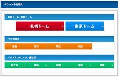 チケット | 北海道日本ハムファイターズ  (via http://www.fighters.co.jp/ticket/cart/top.php )