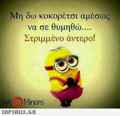 We love minions uploaded by pnlp on We Heart It Greek Memes, Funny Greek Quotes, Humorous Quotes, We Love Minions, Minion Jokes, Funny Statuses, Clever Quotes, Funny Times, Funny Relationship