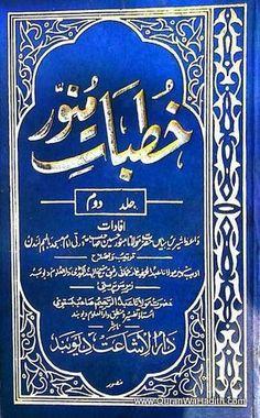 Khutbat e Munawwar, Maulana Munawar Hussain, 5 Vols, خطبات منور in