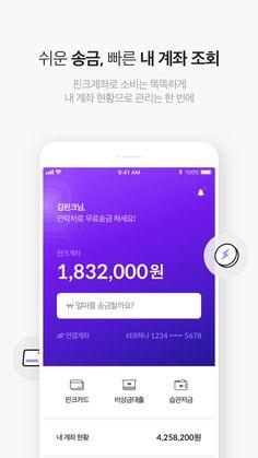 핀크 - 돈 버는 소비습관 - Google Play 앱 Mobile App Design, Mobile Ui, Parking App, App Ui, Ui Ux Design, User Interface, Google Play, Style Guides, Finance