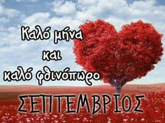 Greek Quotes, Best Quotes, Yoga Pants, September, Gardening, Twitter, Happy, Pictures, Beautiful