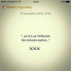 ... Greek Quotes, Friendship, Mindfulness, Cards Against Humanity, Love, Amor, Consciousness