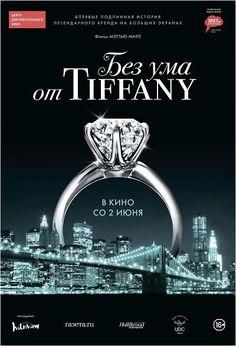 Фильм Без ума от Tiffany онлайн бесплатно
