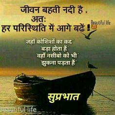 Jeevan ki Nadi hame shaa Aage badthi Hy