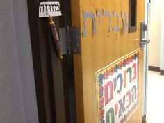 Front door- mezuzah ( I teach young children, so I lowered the mezuzah so they could reach it).